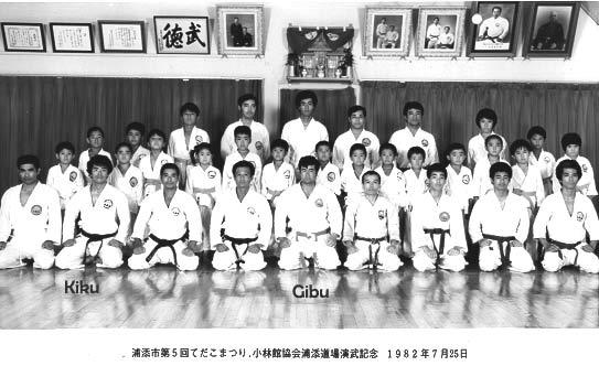 Gibu Dojo 1982