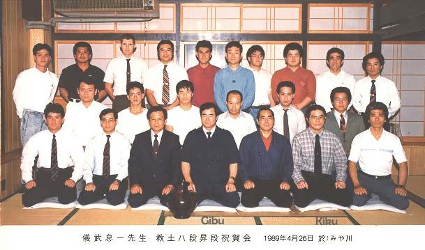 Gibu Dojo 1989
